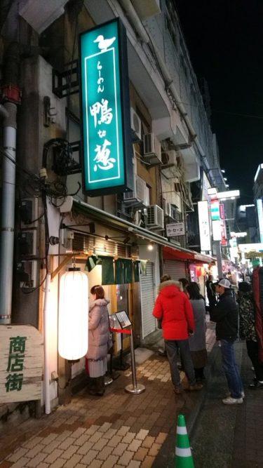 上野のにあるラーメン屋「らーめん 鴨to葱」は、鴨の濃厚な旨味を味わえる