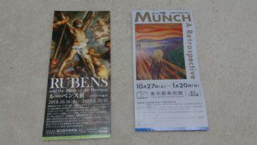 ルーベンス展とムンク展を観て、比較して考えたこと。
