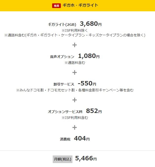 プラン 変更 料金 ドコモ iPhone12は料金プランの変更が必須?5Gに契約しないと使えないらしい