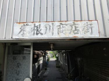葛飾区東四つ木、昭和の香りを残す「木根川商店街」を訪ねた。