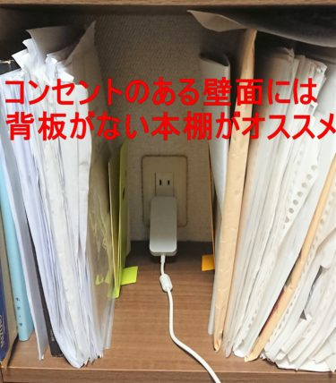 コンセントや照明スイッチのある壁面には背板のない本棚を置けば良い