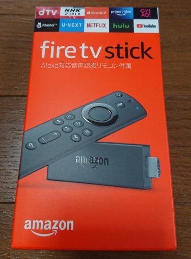 Amazon Fire TV stickを家のテレビに付けたら世界が変わった