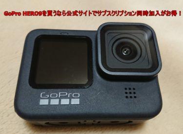 GoPro HERO9を買うなら公式サイトでサブスクリプション同時加入がお得!